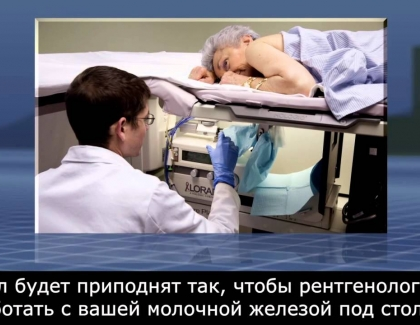 Embedded thumbnail for Stereotactic (Mammogram-Guided) Breast Biopsy (Russian)